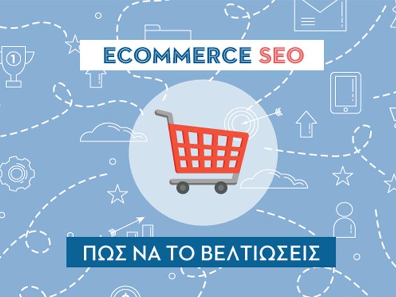 seo-your-biz-banner-eshop-sds-web-kataskevi-e-shop-veltiosi-stis-mixanis-anazitisis